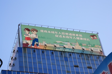 you see a lot of this style of advertising in China